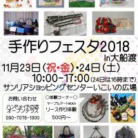 手作りフェスタ2018